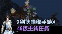 《剑侠情缘手游》46级主线任务 一直很帅