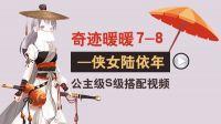 奇迹暖暖7-8侠女陆依年公主级S级搭配视频