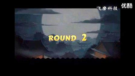 《暗影格斗2》钢叉对钢叉激烈PK