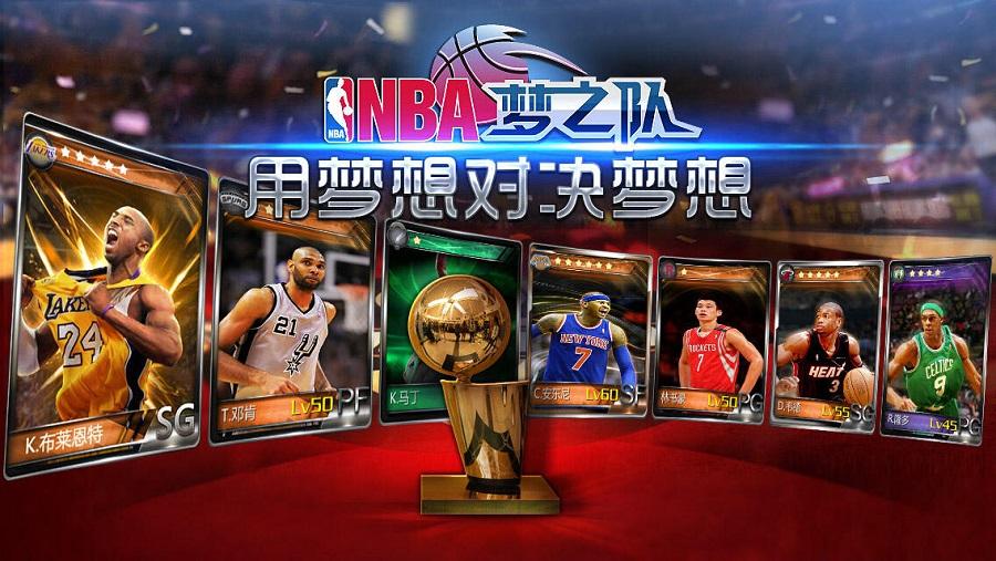 《NBA梦之队》试玩评测:与NBA明星竞技,球迷们值得拥有