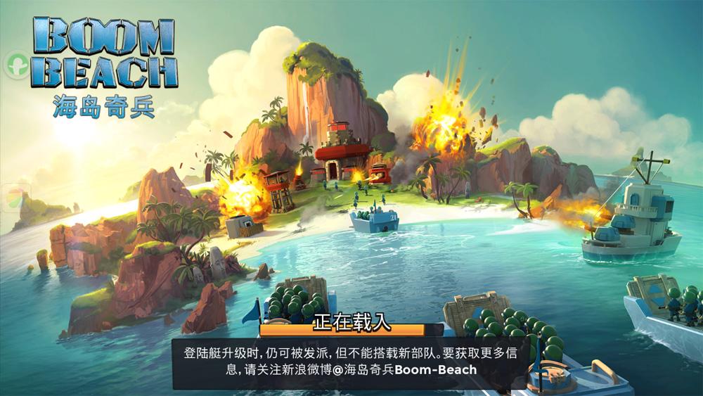 《海岛奇兵:Boom Beach》 SUPERCELL又一力作评测推荐