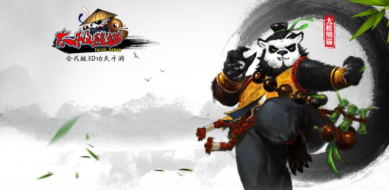 《太极熊猫》怒刷战神碑林