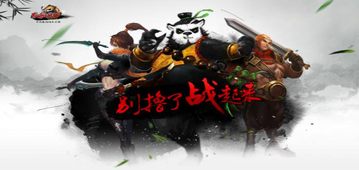 《太极熊猫》猎人过泰坦酷炫打法演示