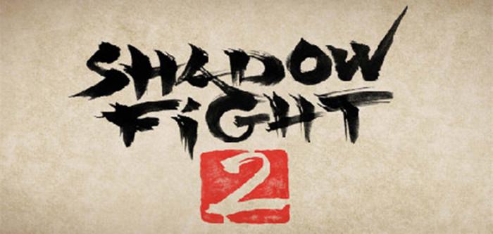 《暗影格斗2 Shadow Fight 2》宣传片欣赏