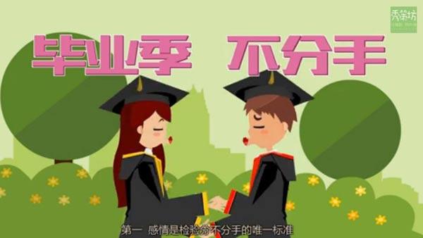 【恋爱心理学】17毕业季,不分手!