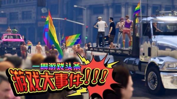 游戏大事件:GTA5洛圣都玩起同志游行 魔兽手游上线?