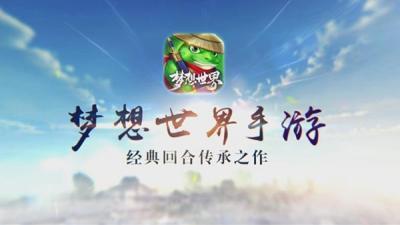 《梦想世界》手游新宣传视频曝光 新内容新服开启
