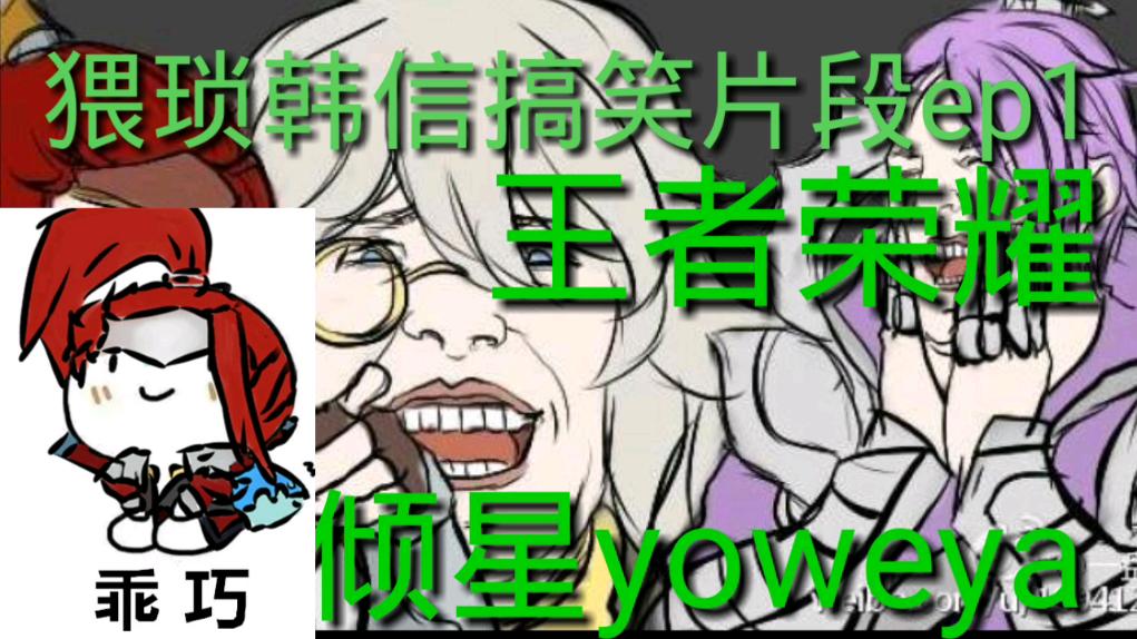 《王者荣耀》猥琐韩信片段EP1王者荣耀倾星yoweya