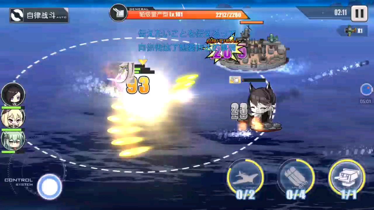 《碧蓝航线》10-4推图攻略,仅供参考