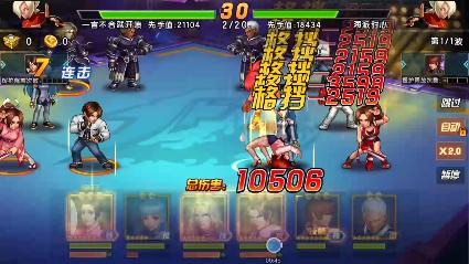 《拳皇98终极之战OL》火舞连放大