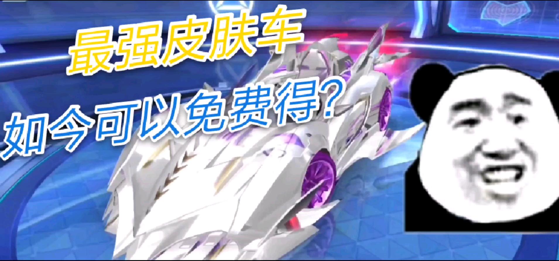 QQ飞车魅影王爵
