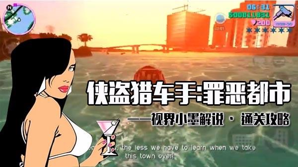 《侠盗猎车手:罪恶都市》通关攻略(第五期)