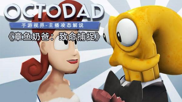 《章鱼奶爸:致命捕捉》凌态解说 混乱的婚礼现场