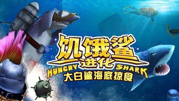 《饥饿鲨:进化》图乐解说  如何快速进化?