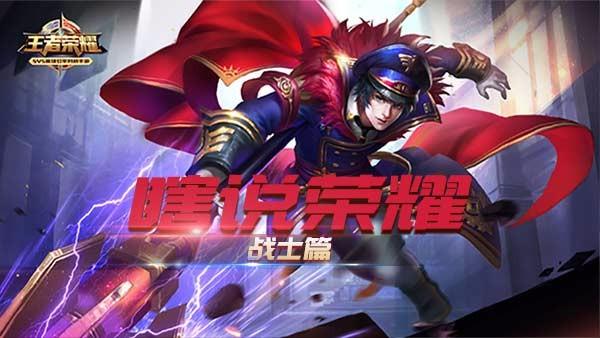 瞎说荣耀第四期战士篇——帅气迷人赵子龙