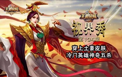 【王者荣耀】视界秀第134期-穿上土豪皮肤冷门英雄神奇五杀