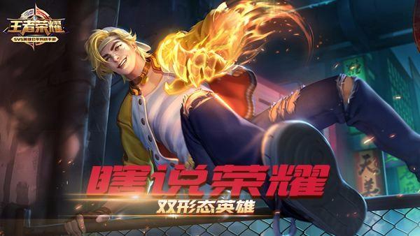 《王者荣耀》瞎说荣耀第十七期——双形态英雄
