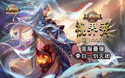 【王者荣耀】视界秀第144期-国服最强李白一剑灭团