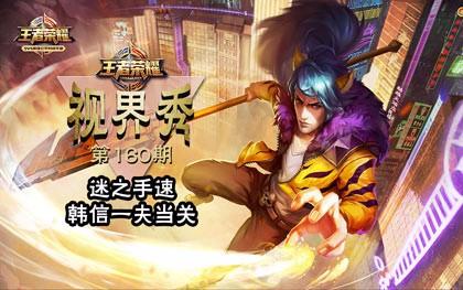 【王者荣耀】视界秀第160期-迷之手速韩信一夫当关