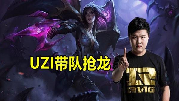 英雄联盟:UZI韩服卡莎带队抢大龙!