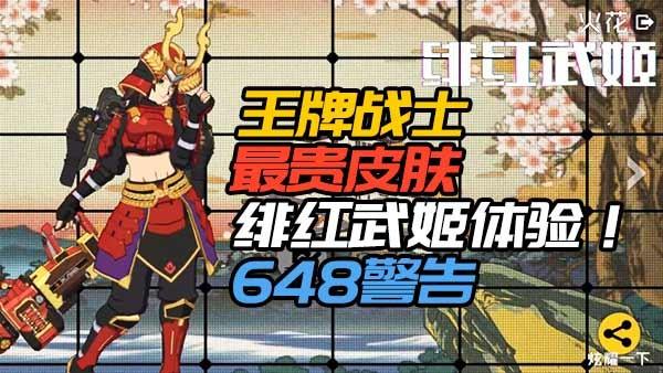 王牌战士:全游戏最贵皮肤-绯红武姬体验!648警告!