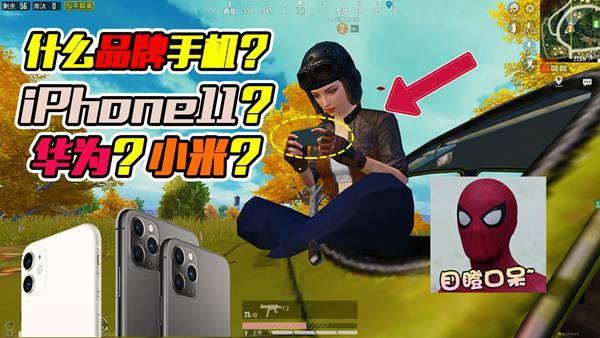 和平精英:游戏内人物玩的手机是什么品牌?iPhone11?