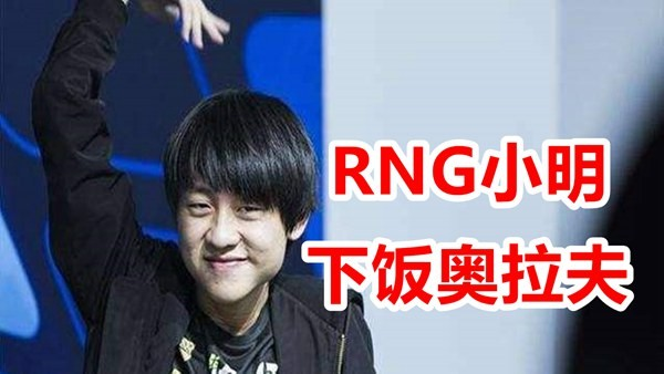 英雄联盟:RNG小明上单奥拉夫,疯狂下饭!求UZI支援!