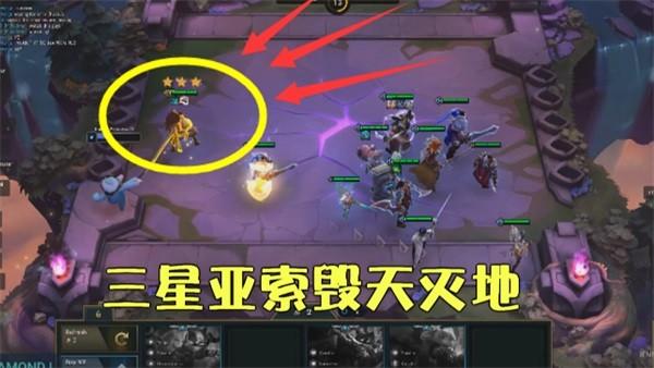 云顶云玩家:三星亚索太闪耀了,成型之后毁天灭地,敌人连它的盾都打不破