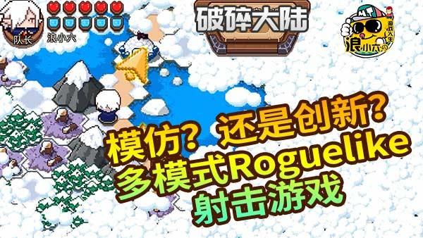 破碎大陆:模仿?抄袭?还是创新?多模式Roguelike射击游戏