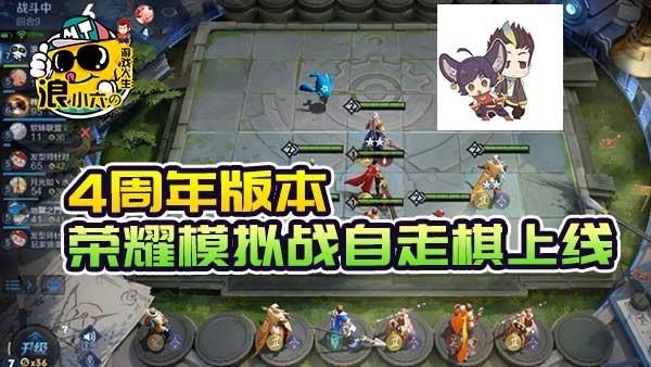 王者荣耀:4周年版本,荣耀模拟战自走棋上线