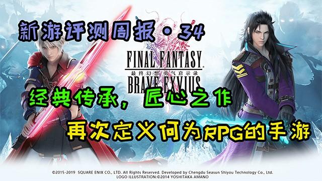 《新游评测周报34》最终幻想勇气启示录 又重新定义了RPG!?