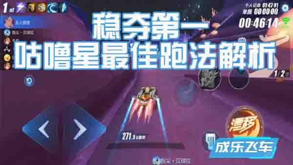 成乐飞车:咕噜星稳扎稳打的跑法让我稳夺第一