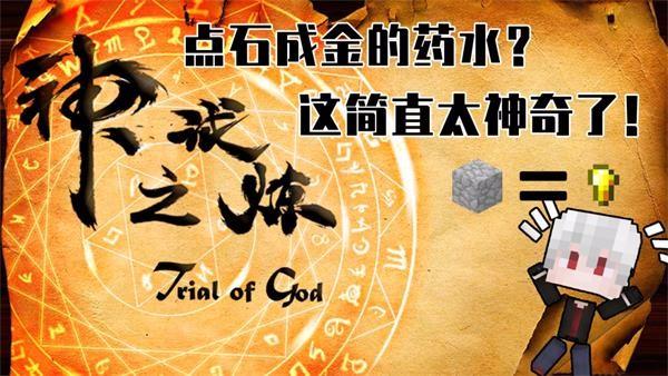 我的世界神之试炼EP2:炼金大师屁豪做了神奇试剂,它竟然可以点石成金!
