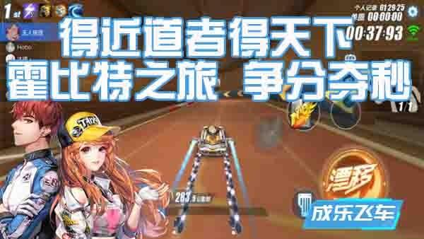 成乐飞车:霍比特之旅 近道决定成败 争分夺秒力夺冠军
