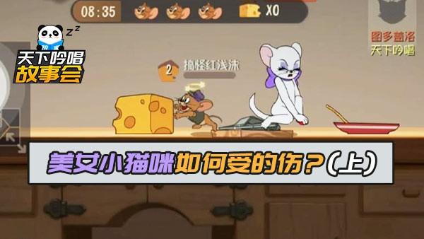 《猫和老鼠官方手游》美女小猫咪如何受的伤?(上)