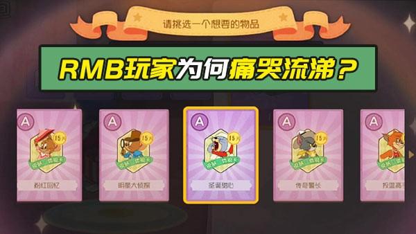 《猫和老鼠官方手游》RMB玩家为何痛哭流涕?