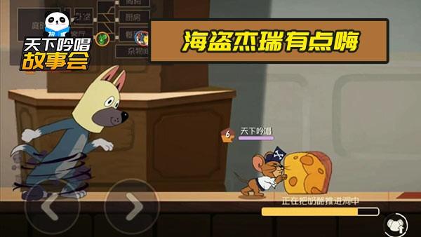 《猫和老鼠官方手游》胆大心细手速快,海盗杰瑞有点嗨