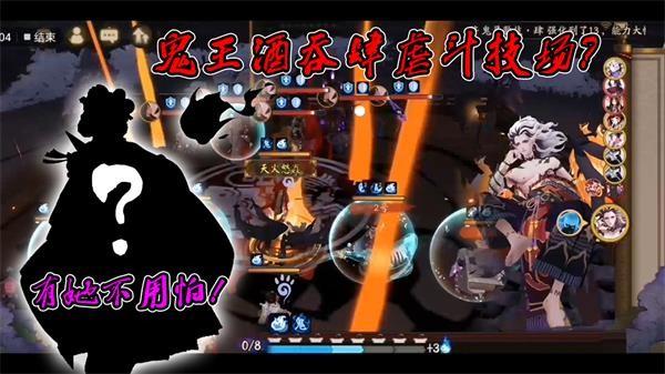 《阴阳师》鬼王酒吞肆虐斗技场,一个SR式神就能克制他