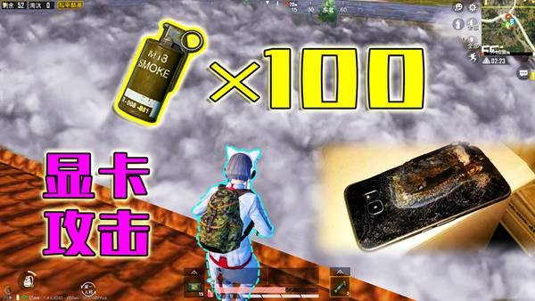 盒子精实验室85:100个烟雾弹杀伤力到底有多大?玩家:手机显卡爆炸!