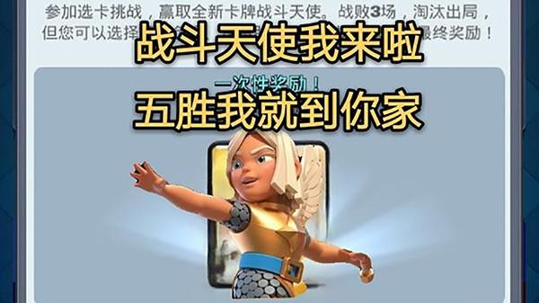 """《皇室战争》【疋木小讲堂】新卡""""战斗天使""""解锁就是11级?"""