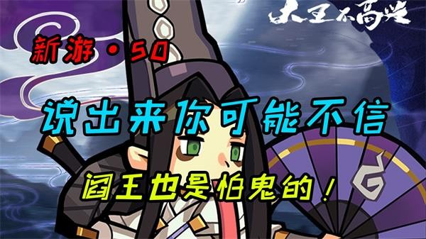 《其他游戏》大王不高兴 说出来你可能不信 阎王居然怕这个?!