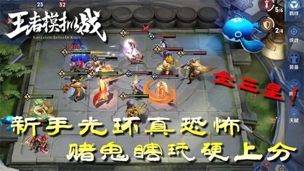 《王者模擬戰》新手光環加冕 全三星陣容賭鬼瞎玩硬上分