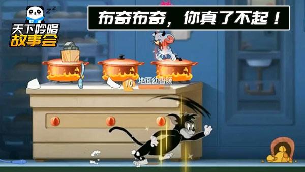 《貓和老鼠官方手游》布奇布奇,你真了不起!