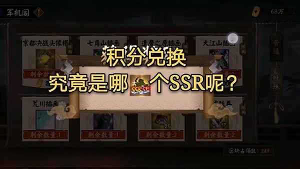 《陰陽師》【疋木陰陽寮】京都決戰:積分兌換,究竟換到(分解)那個SSR?