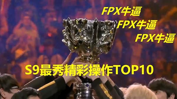 LOL:S9世界賽最秀十大團戰評選:THESHY一己之力證明自己,FPX詮釋團戰無敵,我們是冠軍!