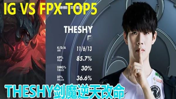 LOL-LPL春季赛揭幕战IG大战FPX TOP5 THESHY逆天改命带队成功翻盘