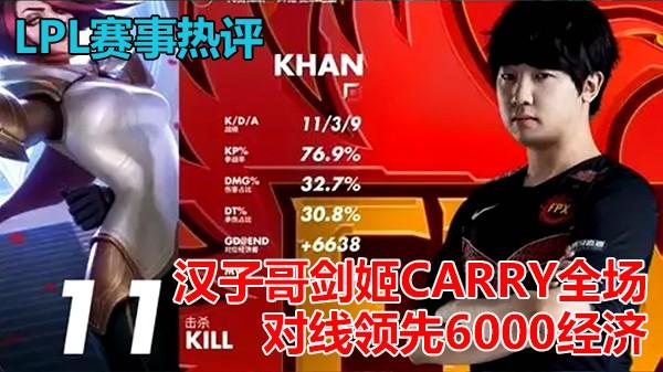 LPL赛事热评:KHAN剑姬疯狂CARRY杀穿RS战队 对位经济领先6000