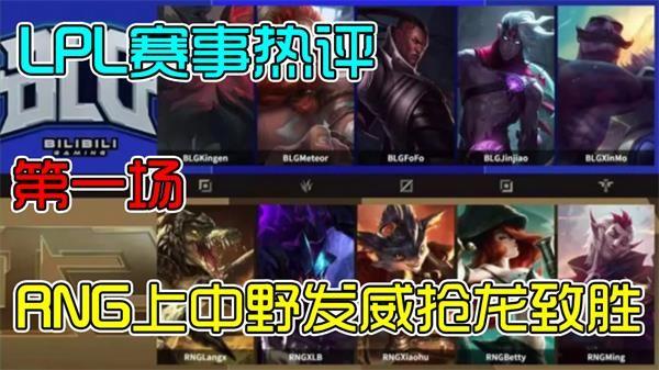 LPL赛事热评:RNG中上野一起发威,狼行虎啸,狼行鳄鱼抢龙战胜BLG