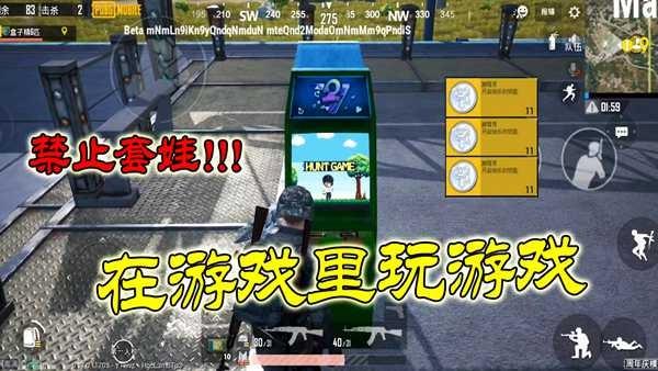 """和平精英:海岛图新增""""电玩城"""",投币之后真的可以玩游戏!"""