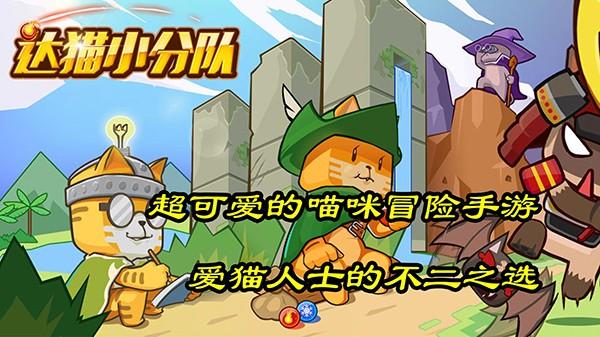 《新游评测周报57》达猫小分队!喵咪很可爱!撸猫人士必玩!